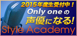 Only oneの声優になる!2014年度生受付開始!Style Academy