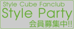 Style Cube Fanclub「Style Party」会員募集中!